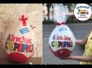 Большой киндер-сюрприз со сладостями от Группы Большой Киндер   Пермь