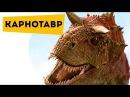 Динозавры для детей Карнотавр Про динозавров детям Полезное и интересное дл ...