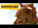 Динозавры для детей Карнотавр Про динозавров детям Полезное и интересное для детей