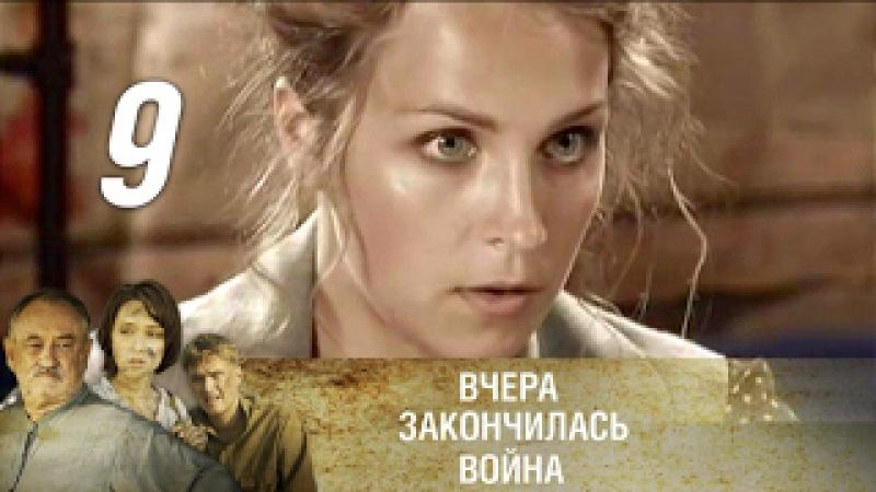 Вчера закончилась война Серия 9 2011 @ Русские сериалы