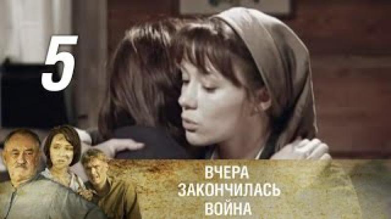 Вчера закончилась война. Серия 5 (2011) @ Русские сериалы