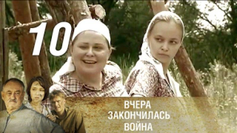 Вчера закончилась война Серия 10 2011 @ Русские сериалы