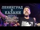 Группировка ЛЕНИНГРАД. Поездка на концерт в КАЗАНЬ. Саундчек . Интервью со Шнуро ...