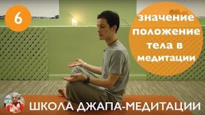 Значение положения тела в практике Джапа-медитации