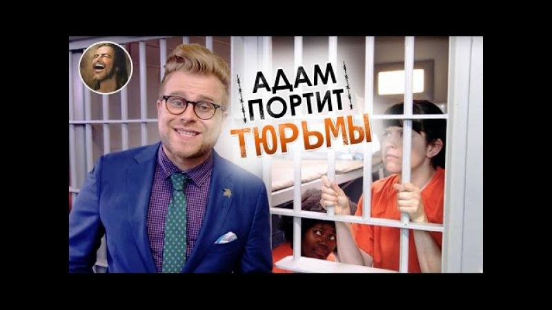 АДАМ ПОРТИТ ВСЕ Тюремный бизнес Hottabych