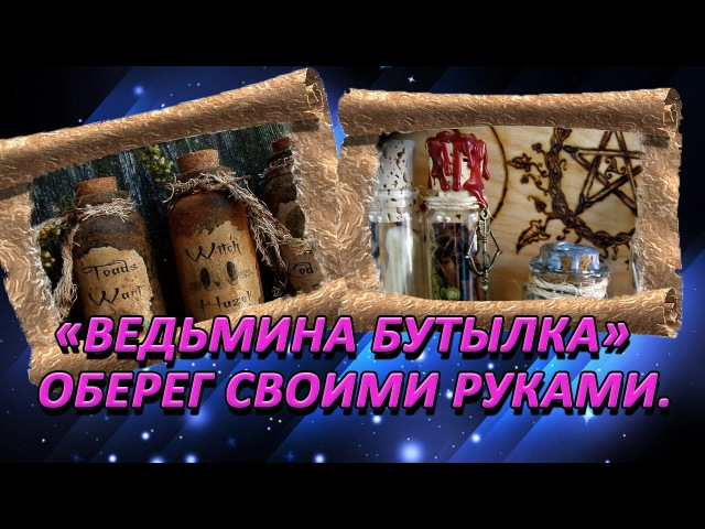 "МК ""Ведьмина бутылка"" Y_59376cd5"