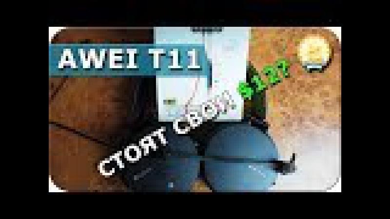 Стоят ли блютуз наушники Awei T11 свои 12 баксов