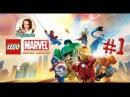 LEGO Marvel Super Heroes. Прохождение. Часть 1. ХАЛК, ЖЕЛЕЗНЫЙ ЧЕЛОВЕК и ЧЕЛОВЕК ПАУК!