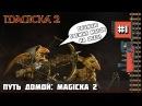 Путь домой Magicka 2 ep 1 Будни волшебников