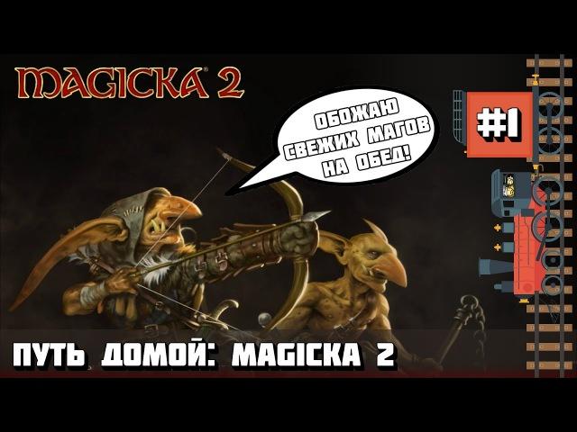 Путь домой - Magicka 2 ep. 1: Будни волшебников