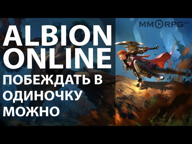 Albion Online. Побеждать в одиночку можно
