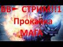 ВВ► 🔥 ГОРЯЧИЙ Стрим 🔥Прокачка мага