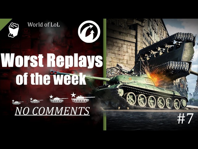 The Worst (Best) Replays of The Week - No Comments -[World of Tanks] №7