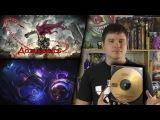 [xDigest новостей] Darksiders III, сколько заработали Activision Blizzard, Phoenix Point-новый XCOM?