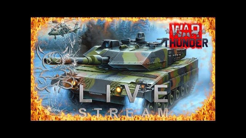 War Thunder - Современные танки и вертолёты ! [Стрим Ezida Omero]