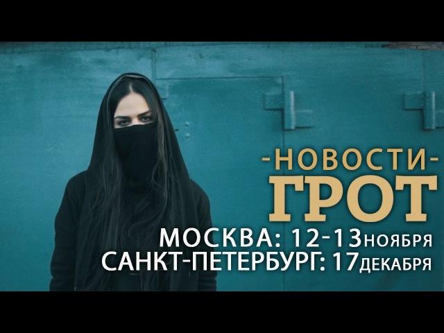 ГРОТ — Новости (official video)