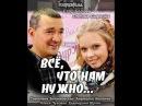 Всё, что нам нужно... Серия 1-4 из 4 2011 Беларусьфильм