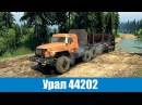 Spin Tires Урал 44202