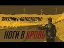 Янукович Автостопом: Ноги в кровь. - художественный фильм