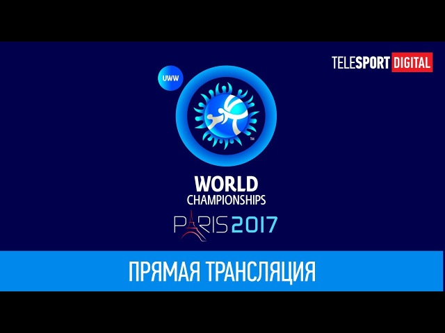 22 Августа 2017 - 19:50 (МСК) - Финалы Греко-римская борьба - UWW World Championships - День 2