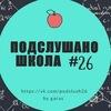 Подслушано школа 26 | Рыбинск