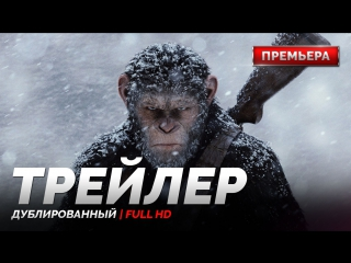 DUB | Трейлер №3: «Планета обезьян: Война / War for the Planet of the Apes» 2017