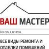 Ремонт квартир|Электрика|Сантехника|(г. Ирбит)