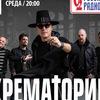 Крематорий, 1 ноября в «Максимилианс» Челябинск