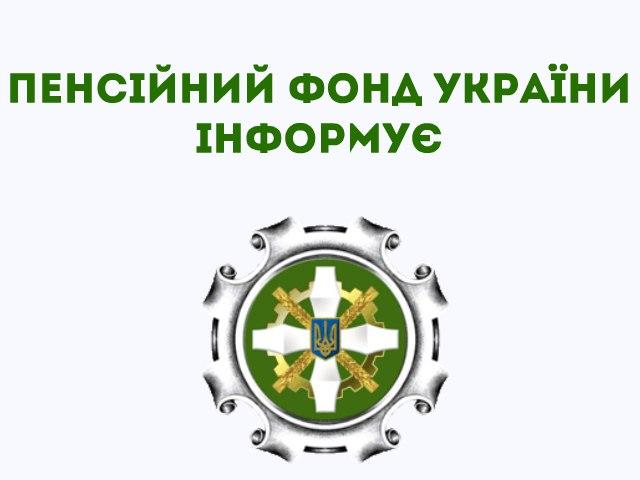 ogoloshennya-pensijnogo-fondu-ukrajini-adresa-obslugovuvannya-gromadyan