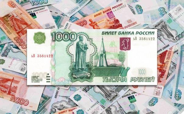 Подарок 1000 рублей на карту 57