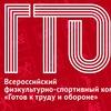 ГТО в Тюмени