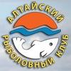 Алтайский Рыболовный Клуб