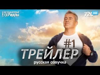 Все схвачено / Man with a plan (1 сезон) Трейлер (КиноПоиск) [HD 720] » Freewka.com - Смотреть онлайн в хорощем качестве