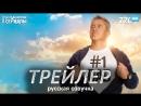 Все схвачено / Man with a plan 1 сезон Трейлер КиноПоиск HD 720