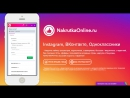 Пополнение Инстаграм, Вконтакте, Одноклассники