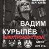 30.04.17 БТР Вадим Курылёв