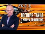 День Военной тайны с Игорем Прокопенко / часть 6 / 08.01.2017