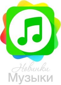 Скачать Музыкальные Новинки 2017 Торрент - фото 9