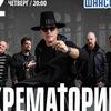 Крематорий, 2 ноября «Максимилианс» Екатеринбург