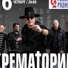 Крематорий, 16 ноября «Максимилианс» Красноярск