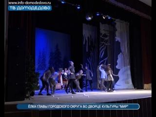 Более 500 детей округа получили подарки от Деда мороза.