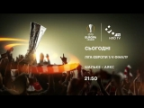 Лига Европы. «Шальке – Аякс»   НЛО TV