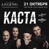 21 октября 2017 КАСТА в Казани - клуб The Legend