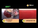 Пластидип-Винил-Матовый_лак-Заводской_лак. ОТ ГЛАВНОЙ ДОРОГИ