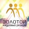 Золотой Кадровый Резерв города Красноярска