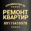 Ремонт квартир в Вологде Строймастер35