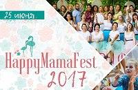 Купить билеты на HAPPY MAMA FEST 2017