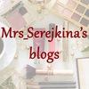 Mrs_Serejkina's blogs