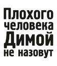 Дима Дудко фото #18