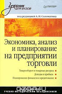 Учебник по экономике предприятий